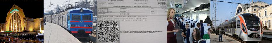ЖД билеты в Украине с Бизнес Визит, справочная информация