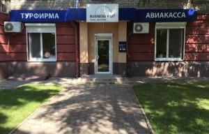 офис Бизнес Визит в Запорожье