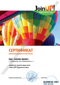 "Сертификат Join Up, Турагентство ""Бизнес Визит"", Киев, Запорожье"