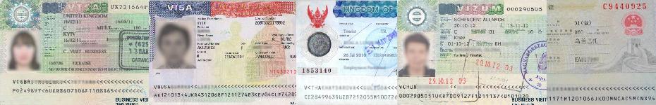 Оформление виз украинцам в Киеве с Бизнес Визит, справочная информация