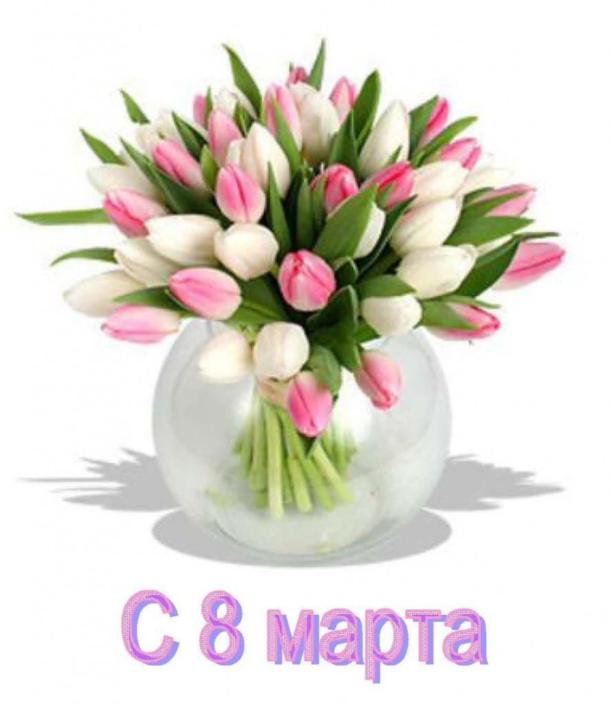 С 8 марта наши любимые женщины!