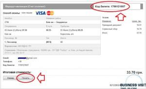 Код оплаченного автобусного билета. Украина, 2014.