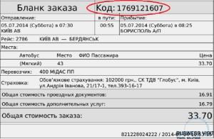 Квитанция на автобусный билет на Вашу электронную почту. Киев-Запорожье, Украина.
