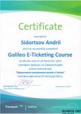 Сертифицированный партнер Галилео