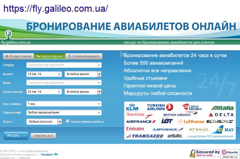 Сайты для покупки авиабилетов рейтинг