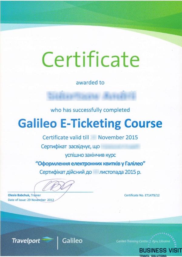 Сертификат Galileo