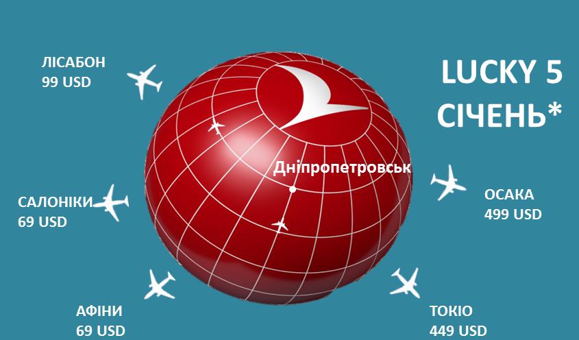 5 направлений по промо цене от Turkish Airlines