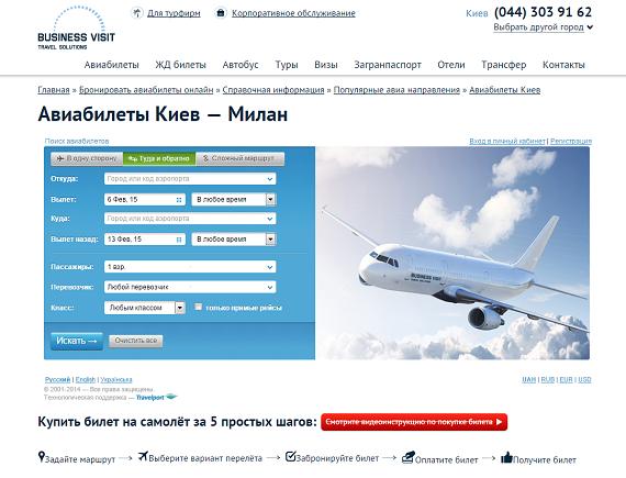 Билеты на самолет Киев-Милан