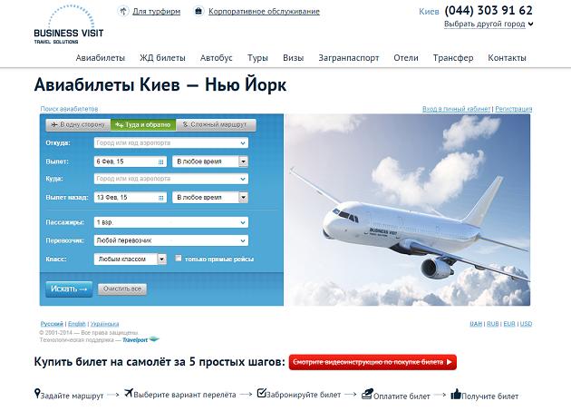 Билеты на самолет из Киева в Нью Йорк