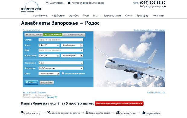 Запорожье-Родос авиабилеты онлайн