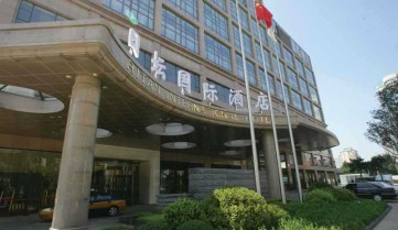 Ritan International, Пекин