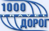 Туроператор 1000 Дорог