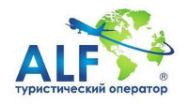 Туроператор ALF