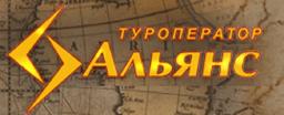Туроператор Альянс