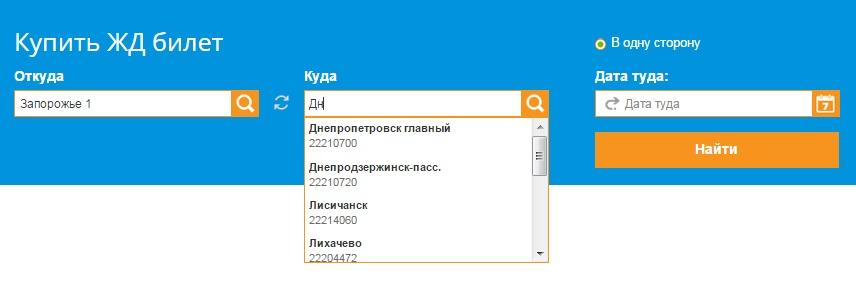 ЖД билеты из Запорожья в Днепропетровск