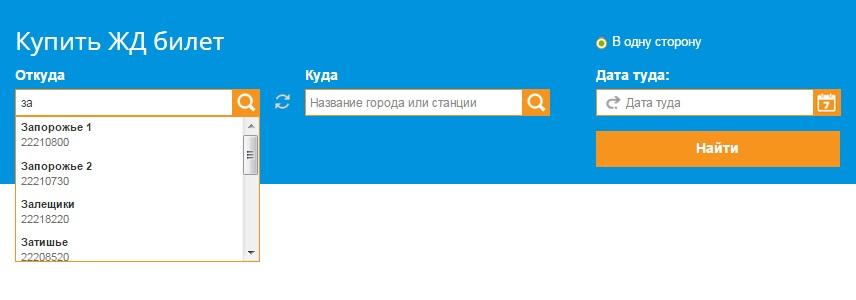 Из Запорожья в Киев