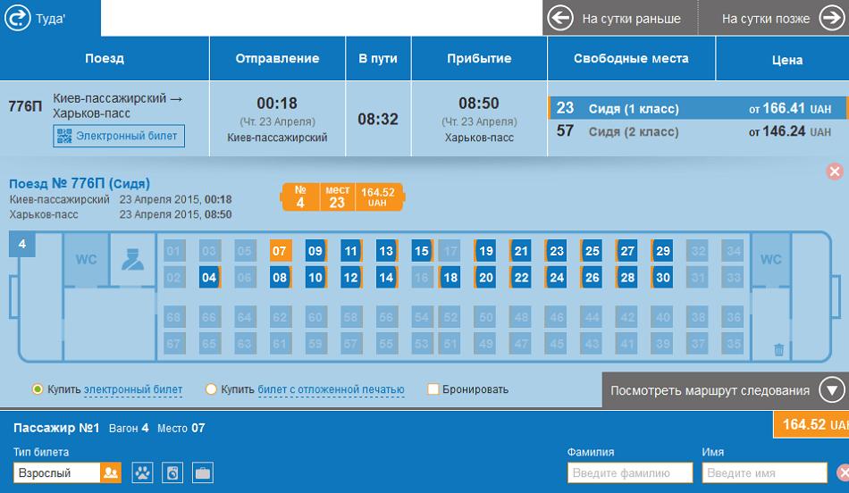 Выберите место в поезде из Киева в Харьков