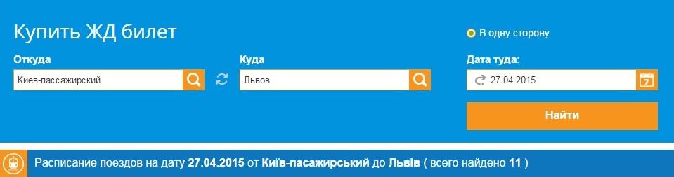 ЖД билеты из Киева во Львов