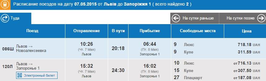Билеты из Львова в Запорожье