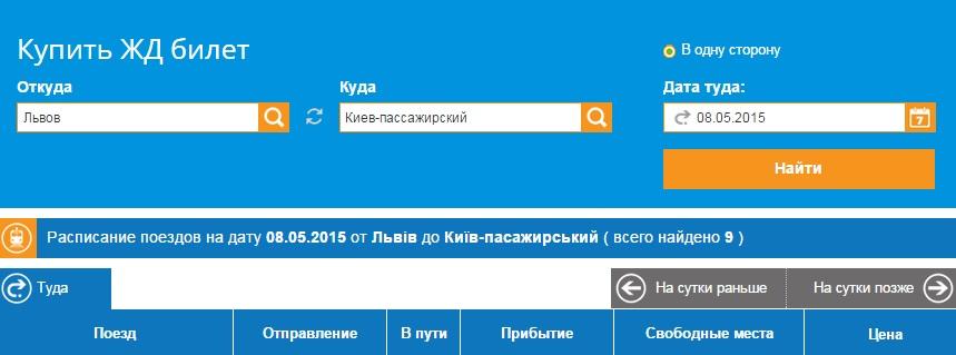 Выбрать билет из Львова в Киев