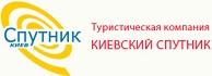 Туроператор Киевский Спутник