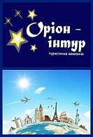 Туроператор Орион-Интур