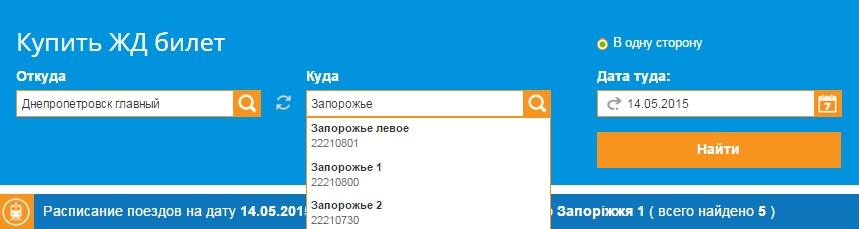 ЖД билеты из Днепропетровска в Запорожье