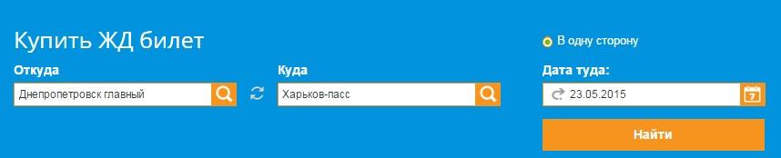 ЖД билеты из Днепропетровска в Харьков