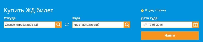 ЖД билеты из Днепропетровска в Киев
