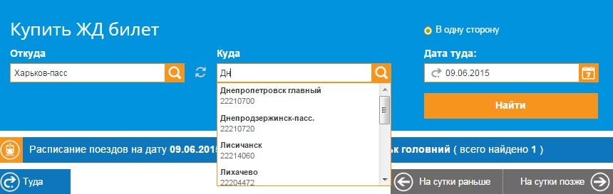 Билеты из Харькова в Днепропетровск