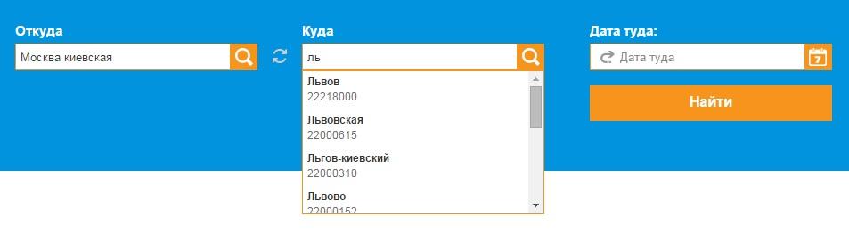 Билеты Москва-Львов