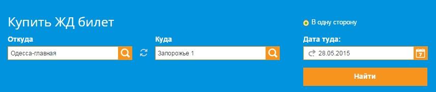 ЖД билеты из Одессы в Запорожье