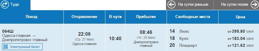 ЖД билеты из Одессы в Днепропетровск