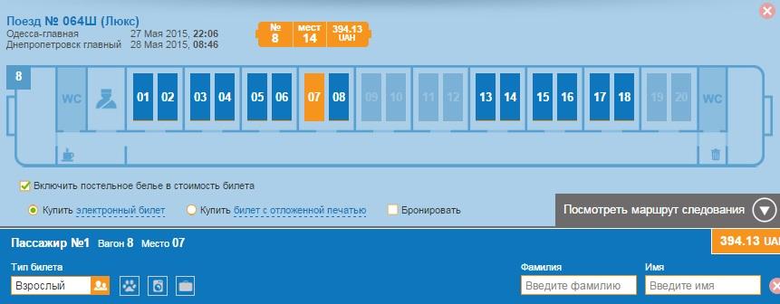 днепропетровск москва стоимость билета на поезд плацкарт