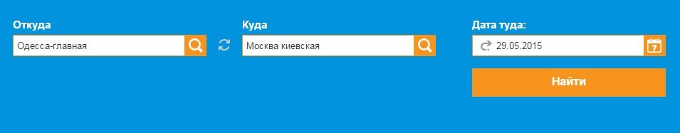 ЖД билеты из Одессы в Москву