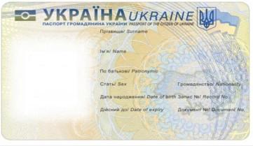 Электронный паспорт для украинцев