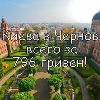 Скидки на авиабилеты: Черновцы — Киев по цене от 796 гривен!
