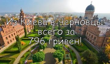 купить авиабилеты на рейс Черновцы - Киев