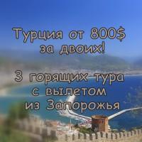 Спецпредложение: три горящих тура в Турцию с вылетом из Запорожья!