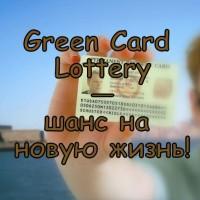 Как выиграть в лотерее Грин-Кард? Пошаговая инструкция