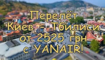Спецпредложение Yanair: в Тбилиси за 2535 гривен с багажом!