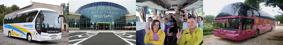 Междугородние и международные автобусы в Украине с Бизнес Визит, справочная информация