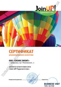 """Сертифікат Join Up, Турагентство """"Бізнес Візит"""", Київ, Запоріжжя"""