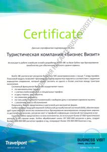 Корпоративный сертификат GALILEO