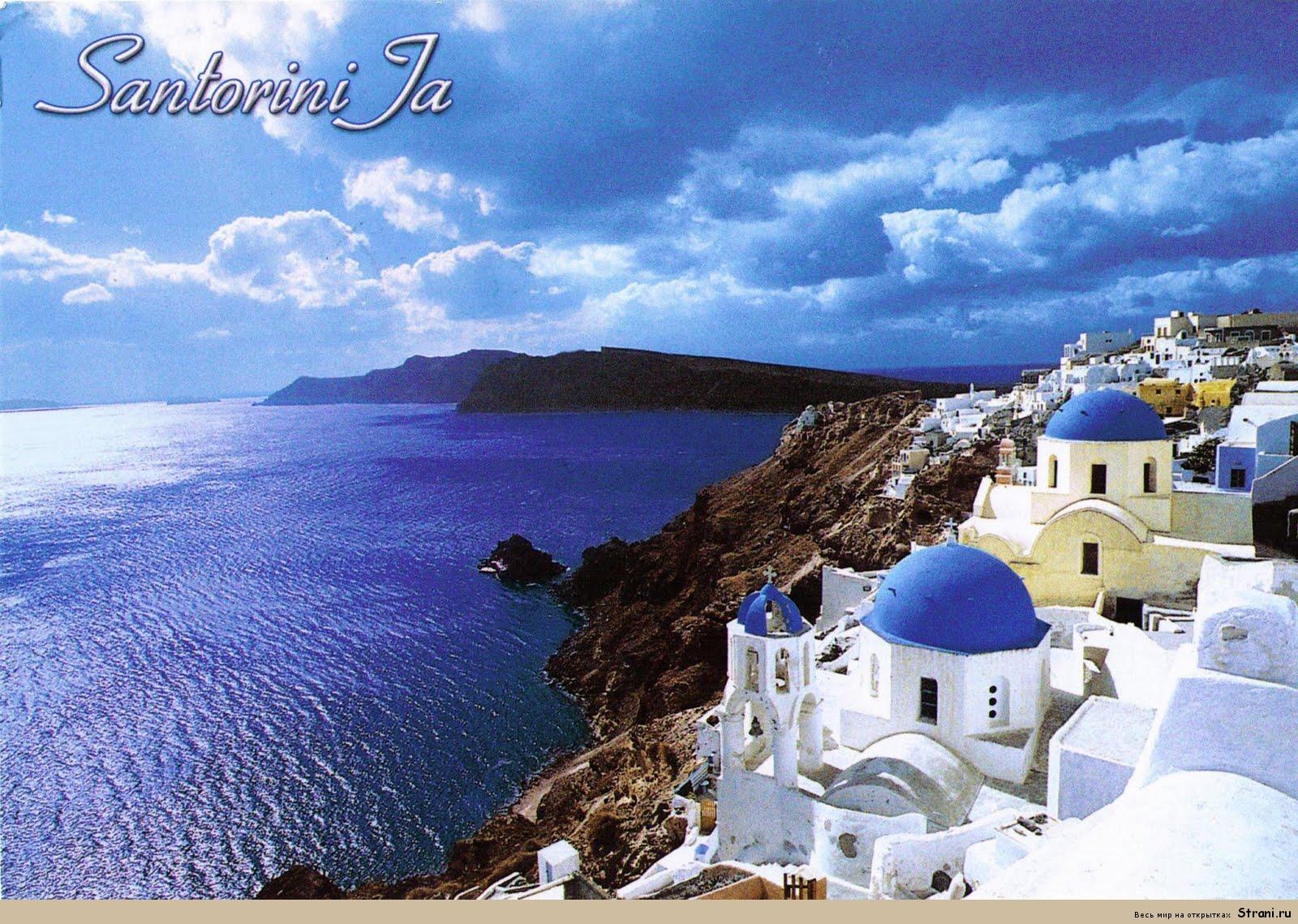 Греция - Санторини