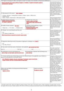 заявка на визу