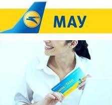 Акция авиакомпании МАУ Днепропетровск — Тель-Авив — Днепропетровск