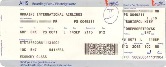 Посадочный талон на борт самолета