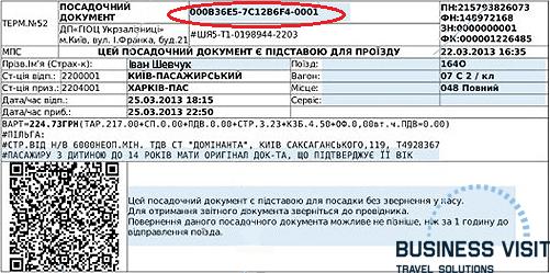 Электронный жд билет, код билета