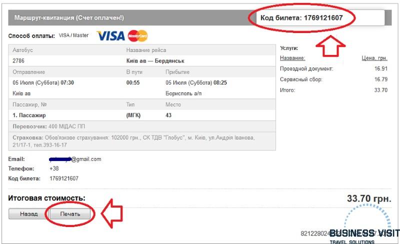 Купить авиабилеты онлайн из украины стоимость билета от москвы до омска на самолете